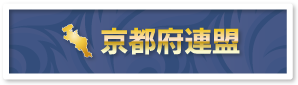 京都府連盟