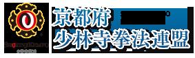 京都府少林寺拳法連盟